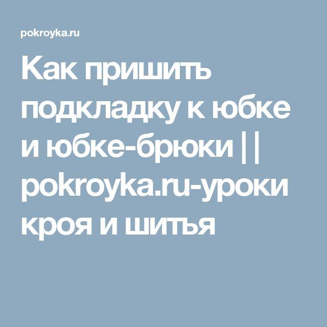 Как пришить подкладку к юбке и юбке-брюки | | pokroyka.ru-уроки кроя и шитья
