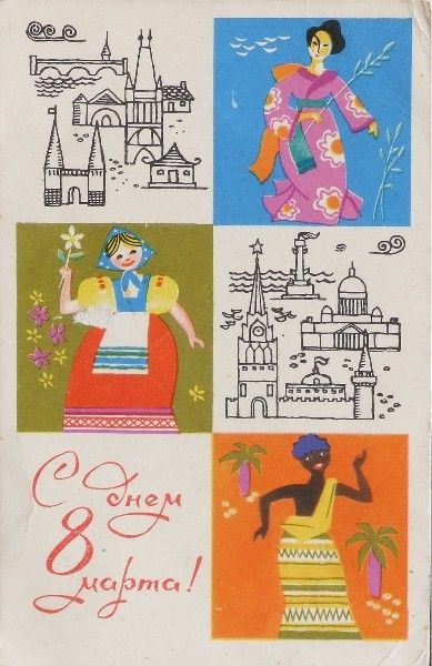 March 8, international women's day Soviet postcard