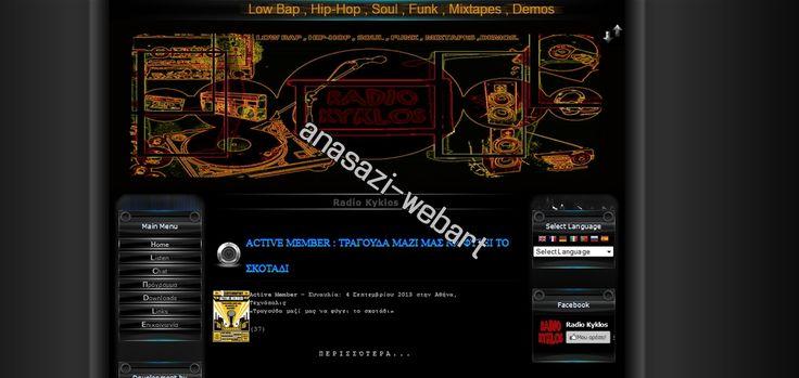 Μουσικό blog ..μετά ραδιοφώνου