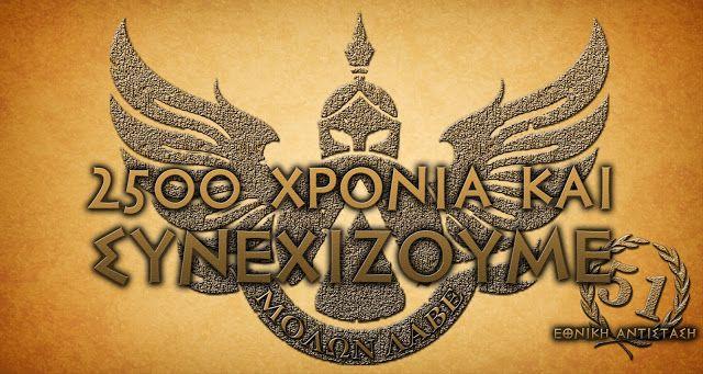 2500 ΧΡΟΝΙΑ - ΕΘΝΙΚΗ ΑΝΤΙΣΤΑΣΗ