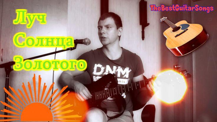 Луч солнца золотого под гитару