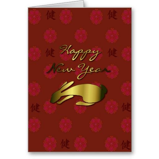 26 best chinese new year greeting cards images on pinterest design rabbit chinese new year card m4hsunfo