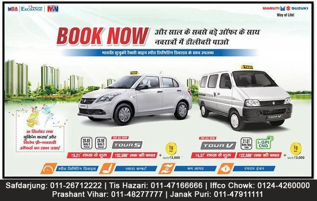 Maruti Suzuki special Navratra offer for Taxi Cars. Visit at www.ranamotors.co.in  Contact Numbers:- Safdarjung: 011-26712222 Prashant Vihar: 011-48277777 Iffco Chowk: 0124-4260000 Tis Hazari: 011-47166666 Janak Puri: 011-47911111  #MarutiSuzuki #Offer #Taxi #Cars #RanaMotors #NewDelhi #Gurgaon