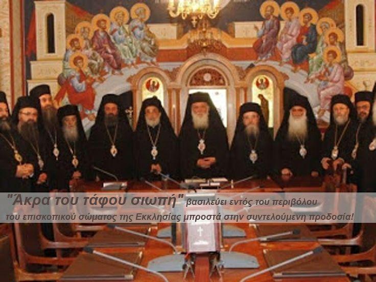 """""""Άκρα του τάφου σιωπή"""" βασιλεύει εντός του επισκοπικού σώματος της Εκκλησίας μπροστά στην συντελούμενη προδοσία!"""