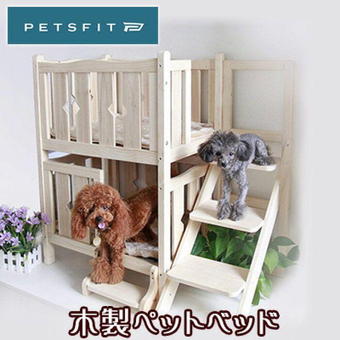 楽天市場 ペットベッド Petsfit 木製 ペットベッド 二階ベッド 天然杉 ペットベッド 二段 犬 ドッグ 猫 ネコ 階段 ペット用品 インテリア Petsfit Wooden Pet Bed Bbr Baby 1号店 ドッグベッド ペットベッド 猫用ベッド