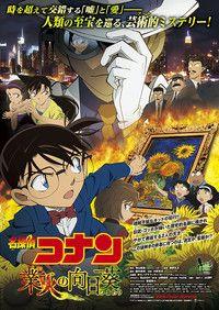 名探偵コナン 業火の向日葵のポスター