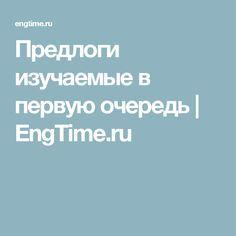 Предлоги изучаемые в первую очередь | EngTime.ru