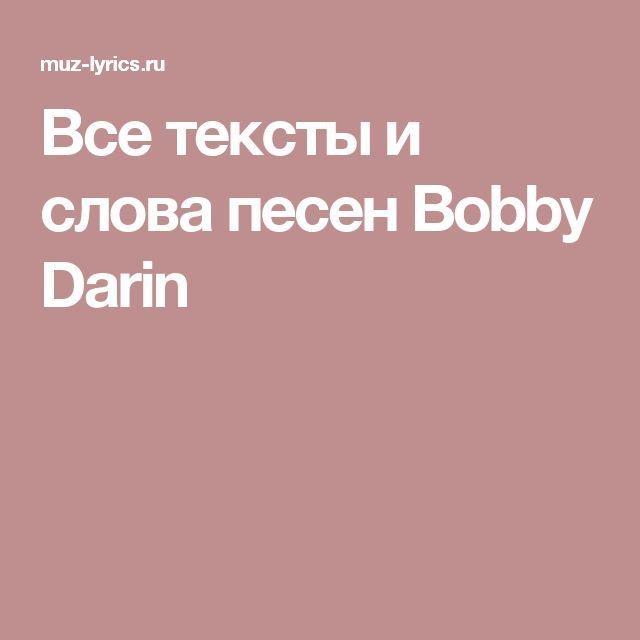 Все тексты и слова песен Bobby Darin