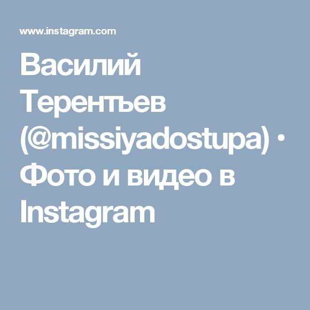 Василий Терентьев (@missiyadostupa) • Фото и видео в Instagram