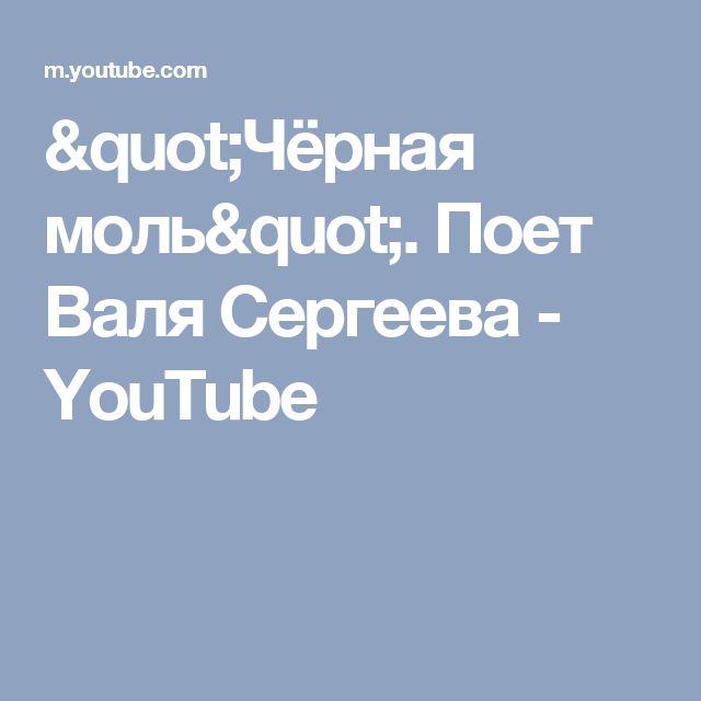 """""""Чёрная моль"""". Поет Валя Сергеева - YouTube"""