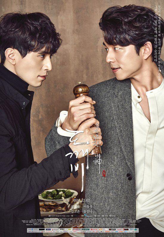 Goblin Poster #GongYoo #LeeDongWook