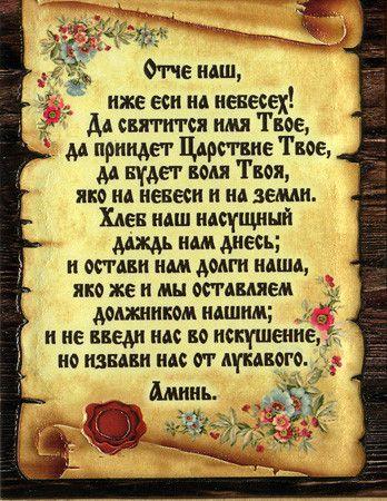 OCE NAS molitva