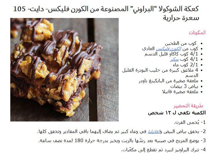 3eilty Com ريجيم Facebook Heathy Food Food Foodie