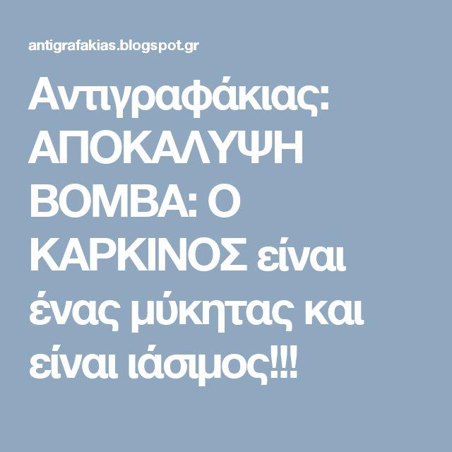 Αντιγραφάκιας: ΑΠΟΚΑΛΥΨΗ ΒΟΜΒΑ: Ο ΚΑΡΚΙΝΟΣ είναι ένας μύκητας και είναι ιάσιμος!!!