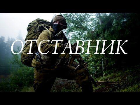 (166) РУССКИЙ БОЕВИК . Русские военные фильмы новинки - YouTube