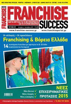 Το νέο επιχειρηματικό τοπίο στην αγορά του franchising μας παρουσιάζει αναλυτικά το νέο τεύχος του περιοδικού FRANCHISE SUCCESS -Τ.59.