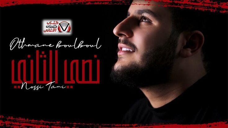 كلمات اغنية نصي التاني عثمان بلبل Movie Posters Fictional Characters Movies
