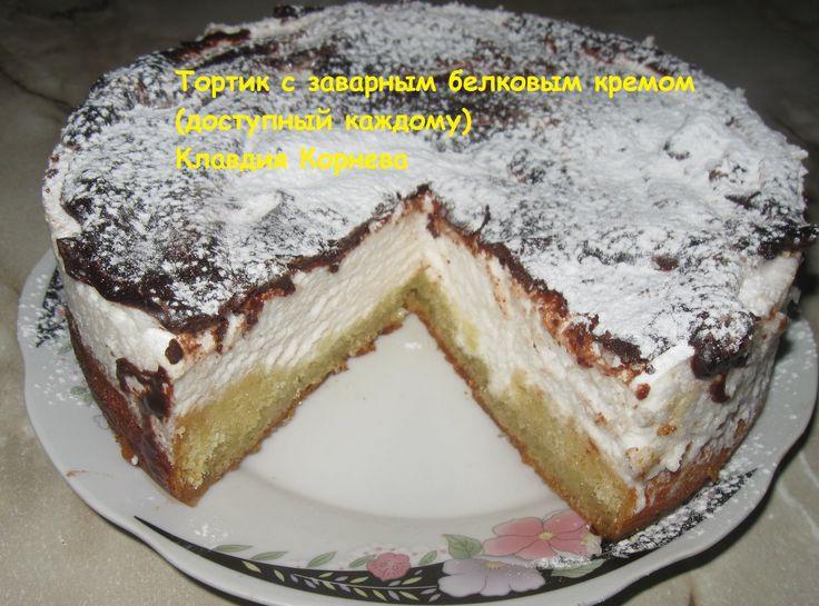 Тортик из заварного белкового крема  (доступный каждому № 3)
