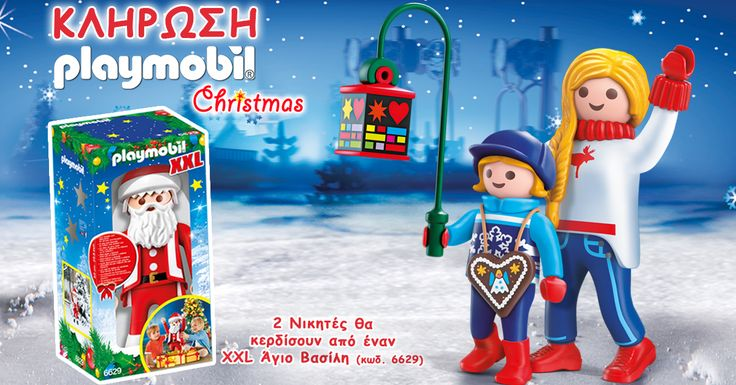 ΤΕΡΑΣΤΙΟΣ (κυριολεκτικά) διαγωνισμός: Ο XXL Άγιος Βασίλης της Playmobil μπορεί να γίνει δικός σου! - Xmas Life