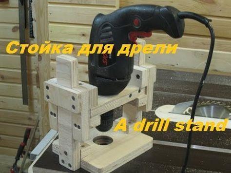 Сверлильный станок из дрели своими руками. Часть 3 | Homemade Drill Press - YouTube