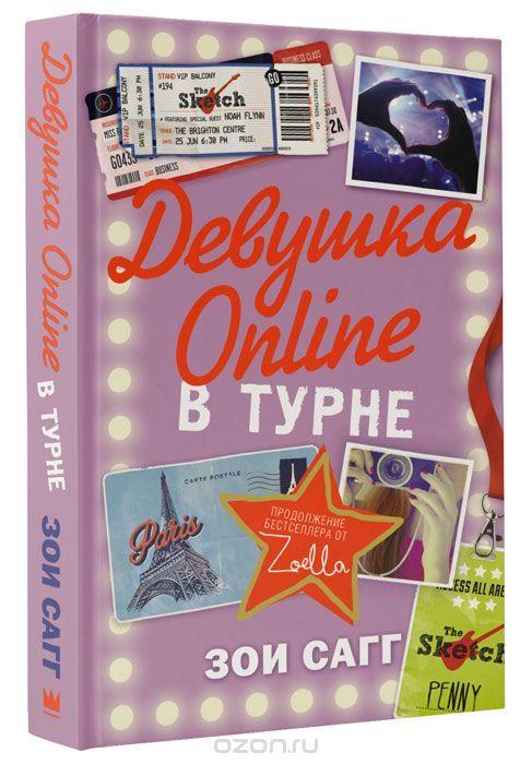 Девушка Online. В турне Зои Сагг » Скачать литературу в электронном формате