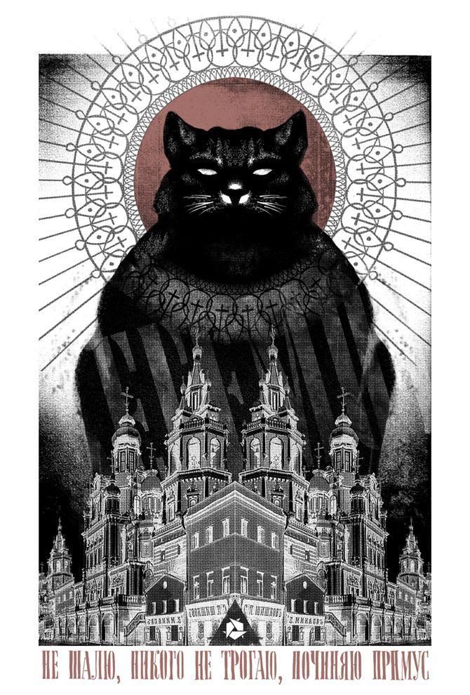 Постер маргарита и кот бегемот
