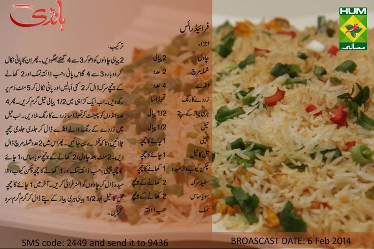 Fried Rice | Zubaida tariq recipes in urdu | Pinterest ...