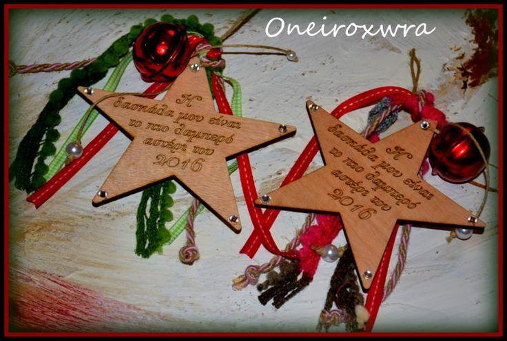 Χριστουγεννιάτικο Στολίδι, ξύλινο αστέρι. Ιδανικό δώρο για νονά, δασκάλα, γιαγιά κτλ