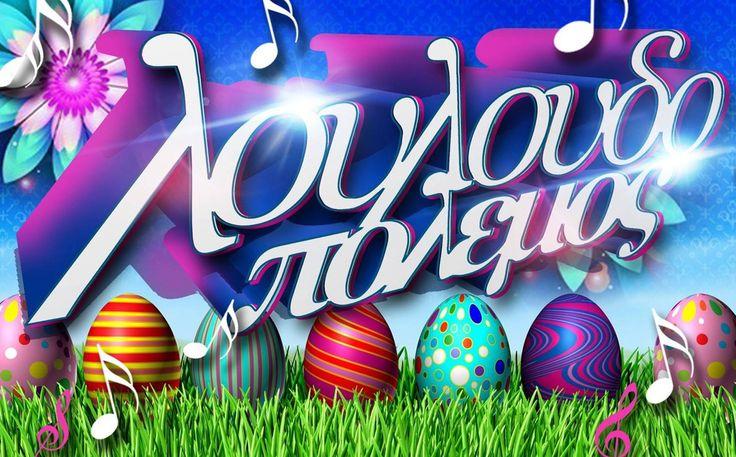 Λουλουδοπόλεμος την Κυριακή του Πάσχα στα Χανιά - http://www.digitalcrete.gr/news/louloudopolemos-tin-kuriaki-tou-pasha-sta-hania-73069.html