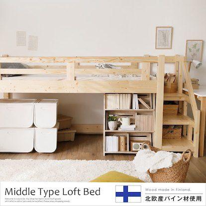 楽天市場:LALA STYLE(ララスタイル)の子供家具>子供用ベッド一覧。机・デスクからソファ・ベッド、収納家具からリクライニングチェアまで、暮らしに役立つインテリア家具を販売中。