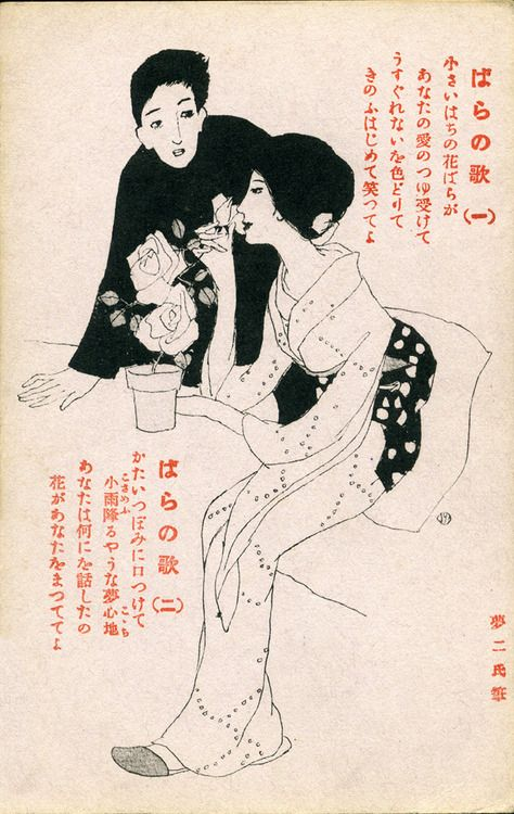 Takehisa Yumeji 竹久夢二 (1884-1934) Bara no uta ばらの歌 (Song of the Rose) - Toukyou…