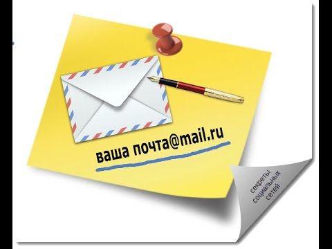 Как сделать ссылку на вашу почту кликабельной