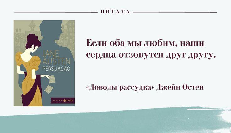 Остен Джейн - Доводы рассудка