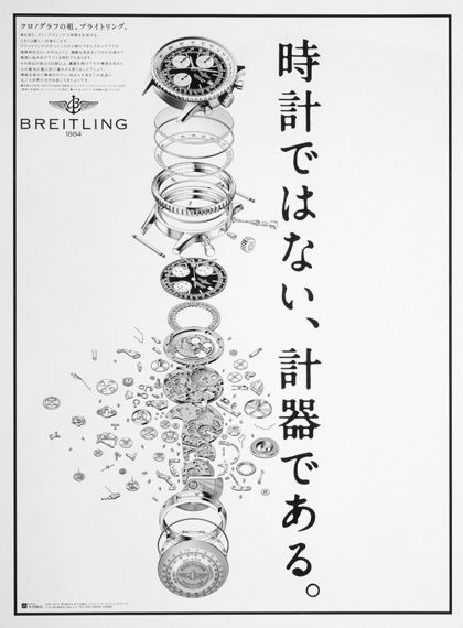DRAFT / Breitling #Graphic Design