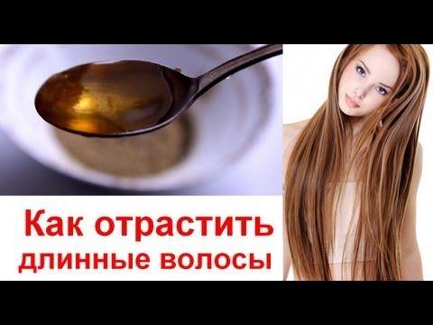 Как отрастить длинные волосы-Чудо-маска на основе ХНЫ(часть 2) - YouTube