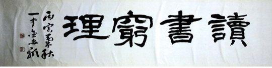 대전일보 모바일 :: 형제 서예대가의 그윽한 묵향속으로…