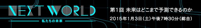NEXT WORLD|NHKスペシャル