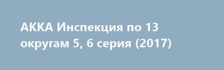 АККА Инспекция по 13 округам 5, 6 серия (2017) http://kinofak.net/publ/anime/akka_inspekcija_po_13_okrugam_5_6_serija_2017/2-1-0-5219  Королевство Дова, разделенное на 13 самостоятельных регионов, недавно отпраздновало 99-летие своего монарха. На территории Довы действуют всевозможные учреждения и службы, которые в свою очередь находятся под контролем мощной организации, известной как «АККА».Джин Отус — заместитель начальника одной из таких служб, инспекционного агентства, в наличии которого…