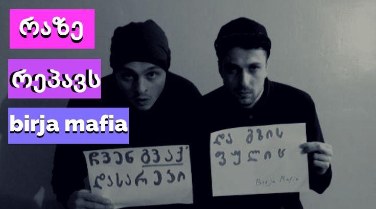 რაზე რეპავს Birja Mafia  |  Netgazeti