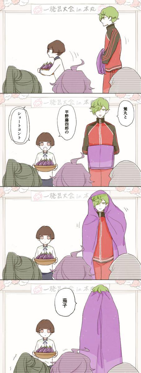 お茶組一発芸(花丸ネタ・あの布)