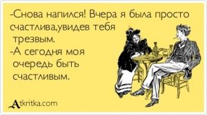 Аткрытка №388803: -Снова напился! Вчера я была просто счастлива,увидев тебя  трезвым. -А сегодня моя   очередь быть  счастливым. - atkritka.com