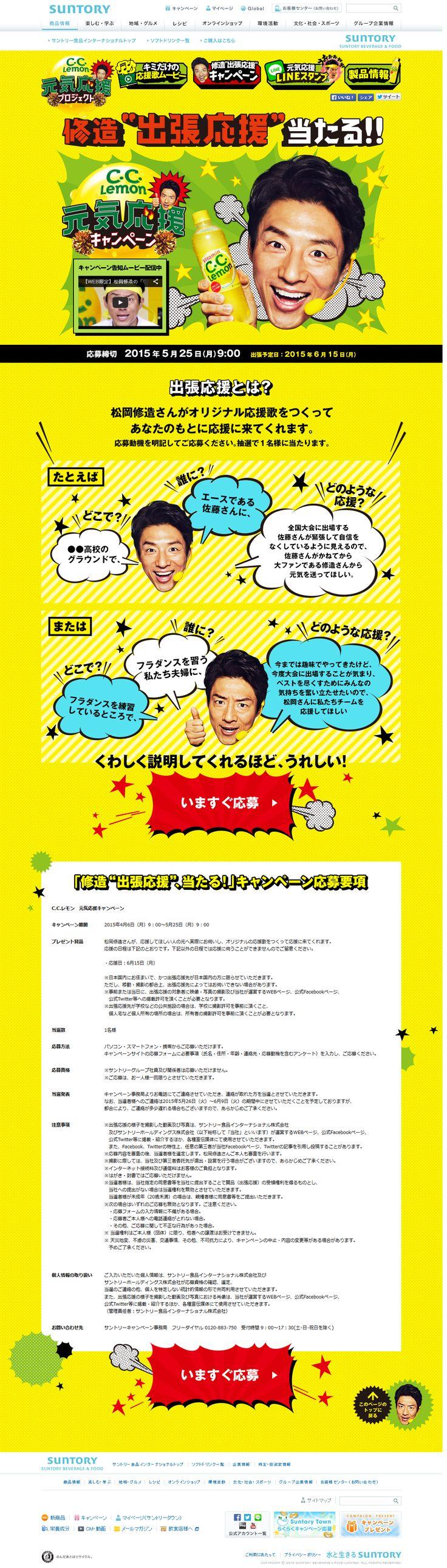 http://www.suntory.co.jp/softdrink/cclemon/cp/?fromid=cmn_pucamp