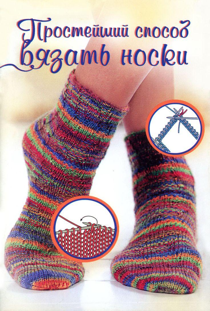 схема вязания носков для новорождённого ребёнка