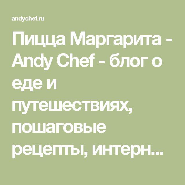 Пицца Маргарита - Andy Chef - блог о еде и путешествиях, пошаговые рецепты, интернет-магазин для кондитеров