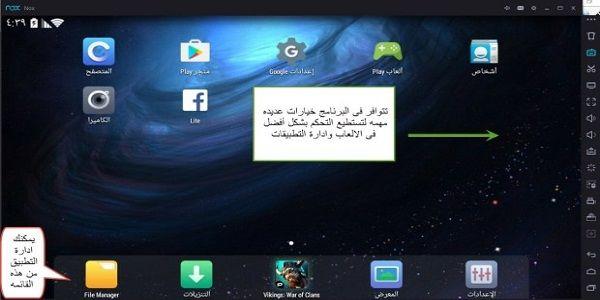 تحميل برنامج محاكاة الاندرويد Nox Player لتشغيل التطبيقات والالعاب على الكمبيوتر Desktop Screenshot
