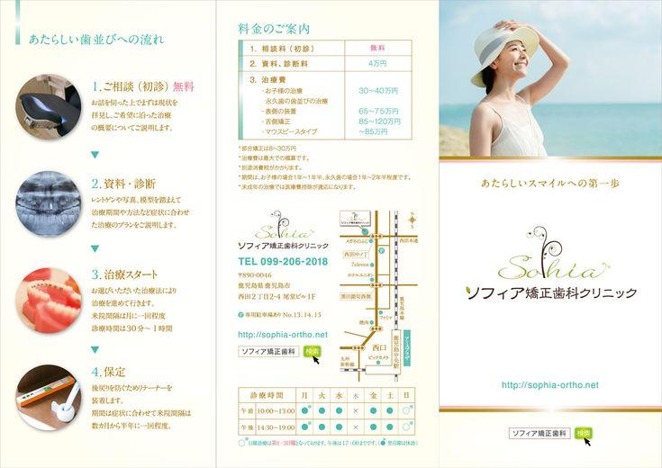 三つ折りパンフレットリーフレットデザイン料金印刷見積 貴光デザイン 全国対応 パンフレット デザイン 三つ折りパンフレット パンフレット
