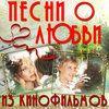 Песни о любви из кинофильмов - Various Artists