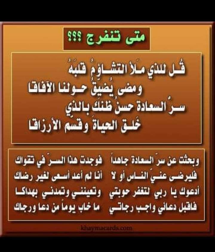 Pin By اترك اثرا علي المنبهي On حسن الظن بالله الأمل بالله والتفاؤل