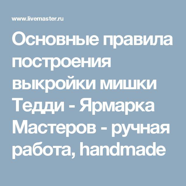 Основные правила построения выкройки мишки Тедди - Ярмарка Мастеров - ручная работа, handmade