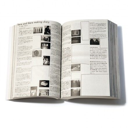 Book Design Prize * here and there 1-10 — Kazunari Hattori | Sommerhalder decided on the book specifications, selected the paper type, and scanned all pages of all 10 issues, while I went back and forth. I sent him design data for the cover via e-mail, and finally a thick book, much like a telephone book, was completed.